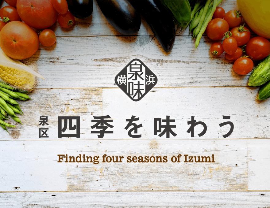 四季を味わう